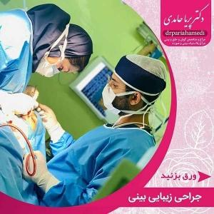 جراحی-بینی-67