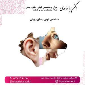 متخصص گوش و حلق و بینی سمنان